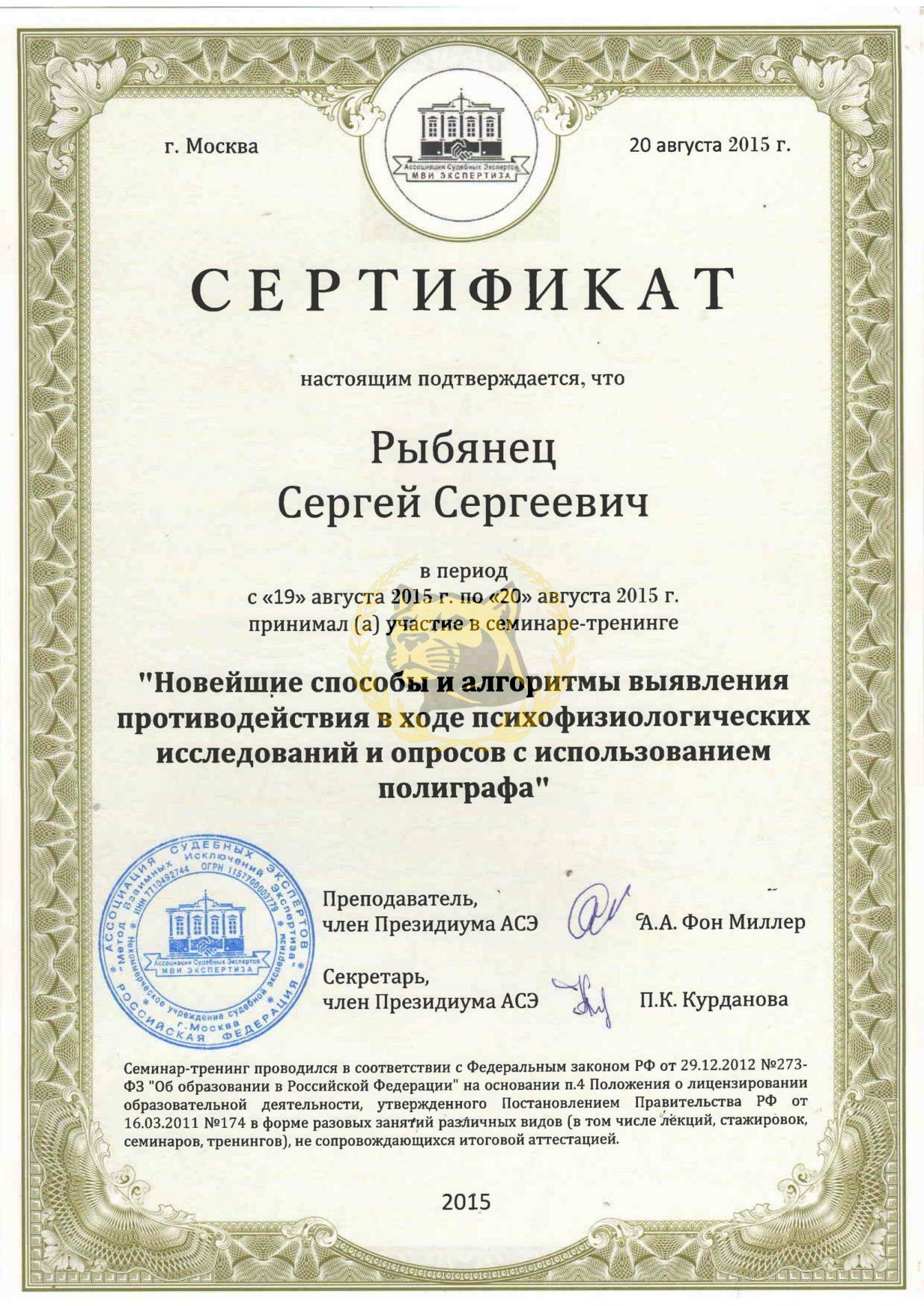 Сертификат по новейшим способам использования полиграфа