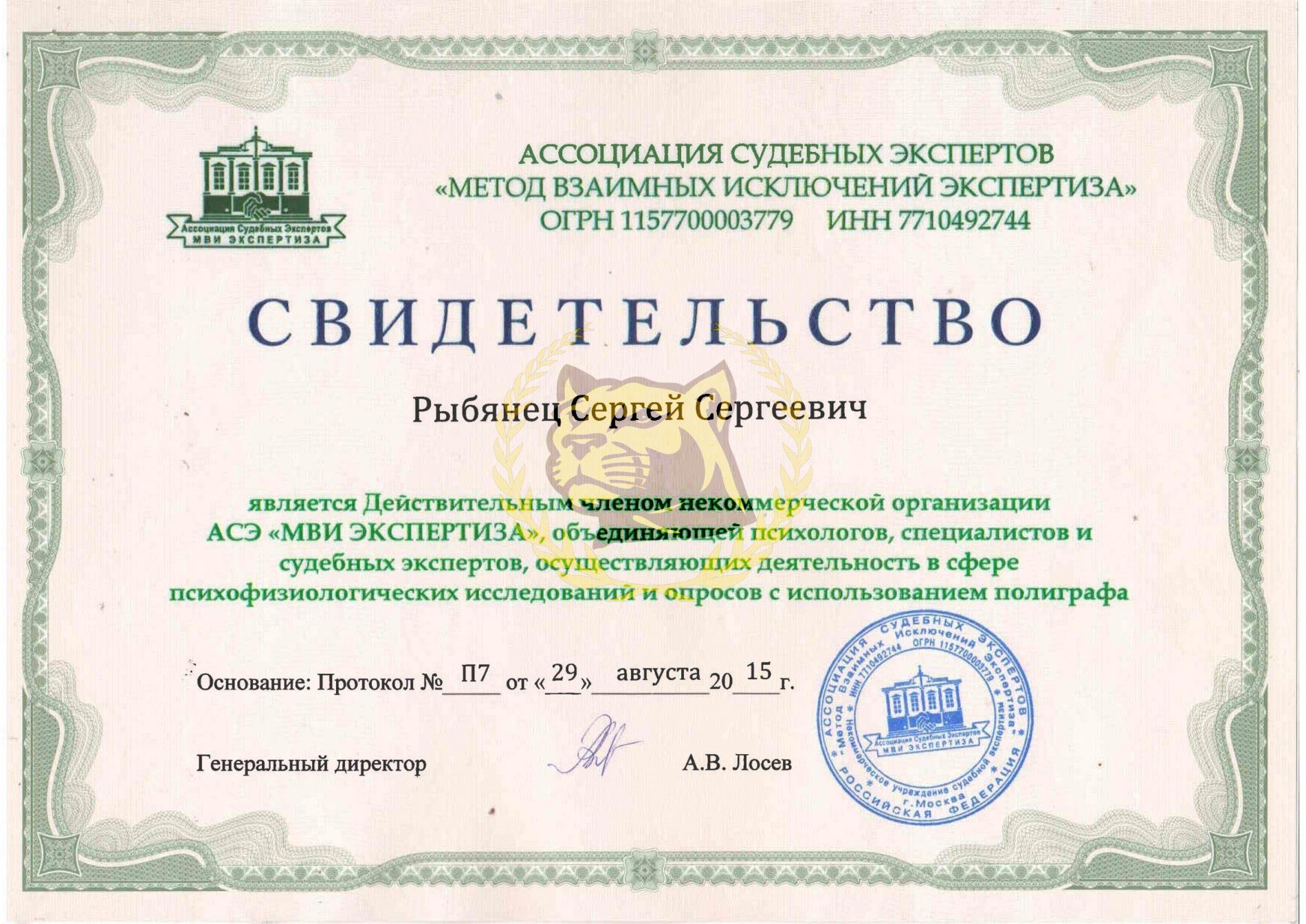"""Свидетельство о членстве АСЭ """"МВИ ЭКСПЕРТИЗА"""""""