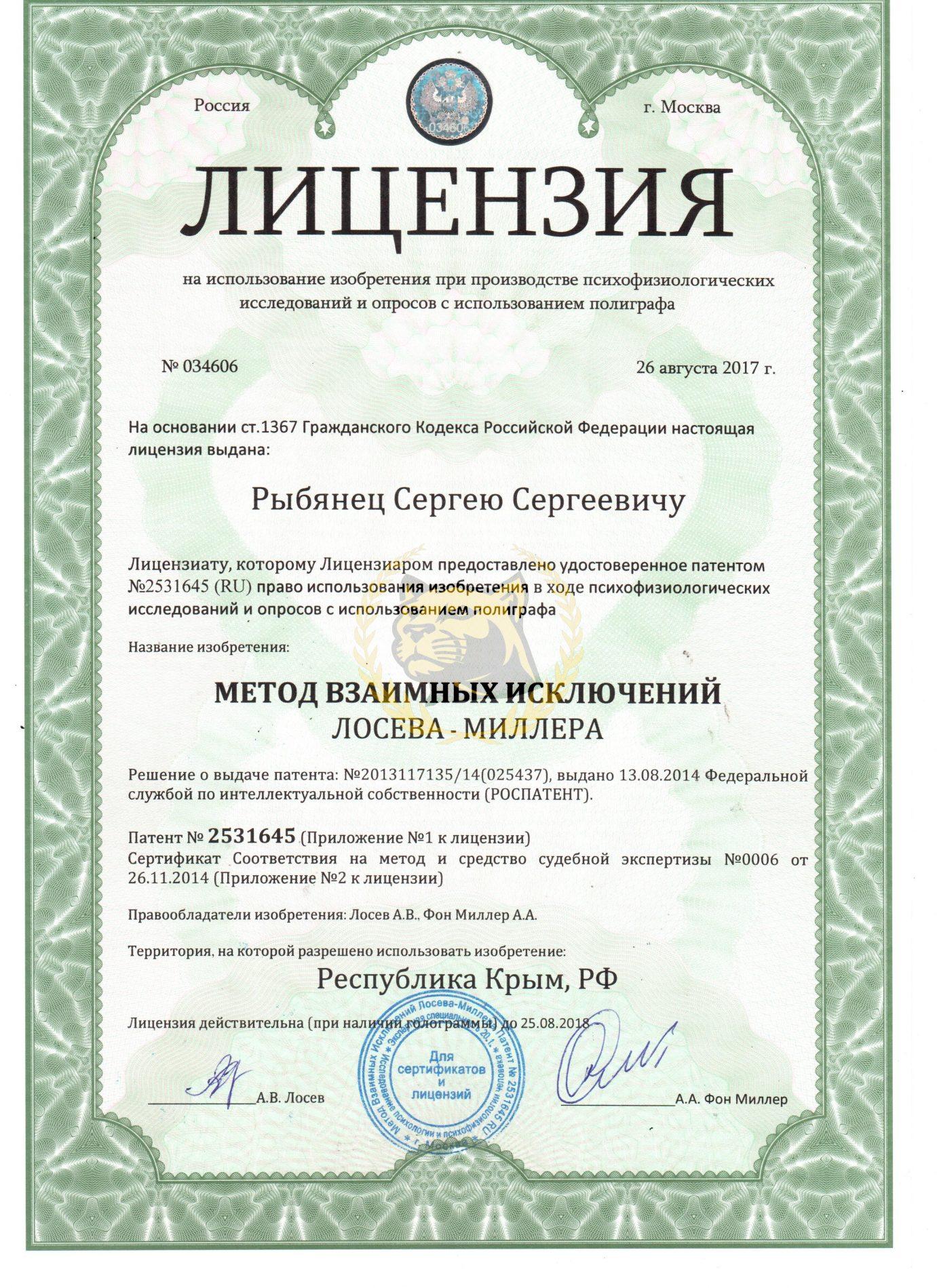 """Лицензия. """"Метод взаимных исключений Лосева-Миллера"""""""