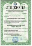 Лицензия Бруславец