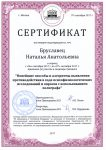 Сертификат Бруславец