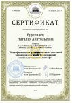Сертификат Бруславец 2