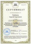 Сертификат использования полиграфа Рыбянец